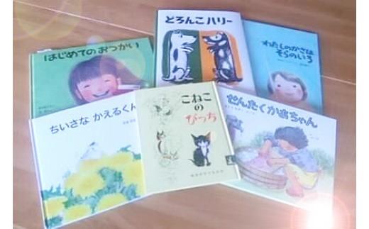 002-020 小さな絵本美術館セレクトによる絵本(3~5才向け)