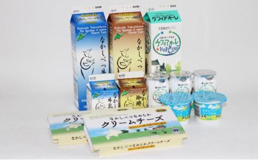 [№5889-0107]北海道なかしべつ乳製品詰合せセット