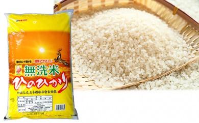 [№5990-0111]ならの米無洗米ひのひかり10Kg