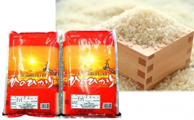 [№5990-0110]ならの米ひのひかり5Kg 2袋