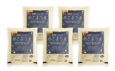 極上魚沼産コシヒカリ 29年度米 ゆきまち米1kg×5袋