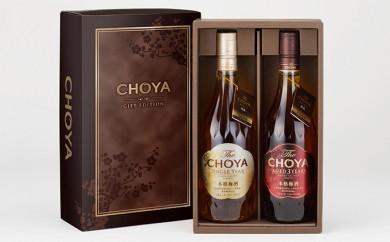 [№5831-0144]チョーヤ3年古酒&1年熟成梅酒セット