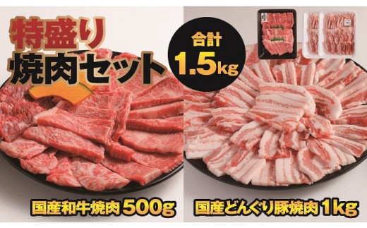 B692 和牛焼肉と国産豚カルビの焼肉1.5kg盛