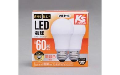 アイリスオーヤマ LED電球 60W形相当/E26口金【電球色】2個セット LDA8L-G-60W310-2P