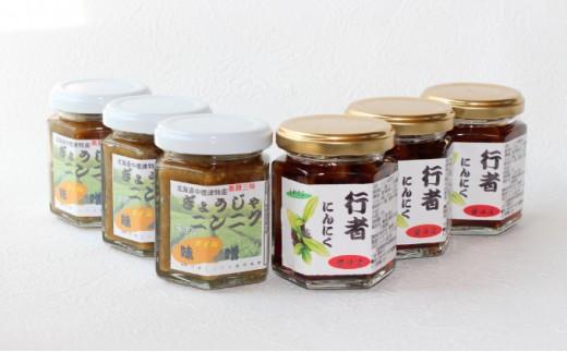 [№5889-0146]北海道中標津産 しれとこ行者ニンニク醤油漬、行者ニンニクオイル味噌 詰合せ