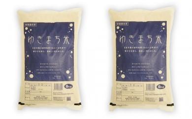 極上魚沼産コシヒカリ 30年度米 ゆきまち米5kg×2袋