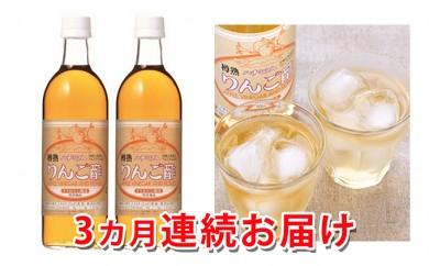[№5731-0217]3ヶ月 ハチミツ入りリンゴ酢500ml×2本 津軽の完熟りんご100%使用!