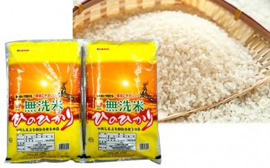 [№5990-0112]ならの米無洗米ひのひかり5Kg 2袋