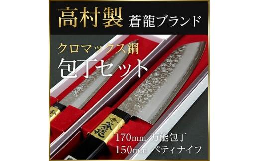 D-19   クロマックス三徳・ペティの包丁セット(蒼龍の刻印入り)