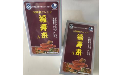 福寿来A ティーパック 2箱セット(各6.5g×60包入り)