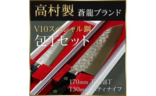 F-3   V10スペシャル三徳・ペティの包丁セット(蒼龍の刻印入り)