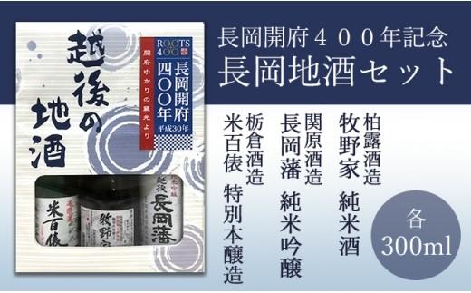 Z8-010 長岡開府400年記念 長岡地酒セット