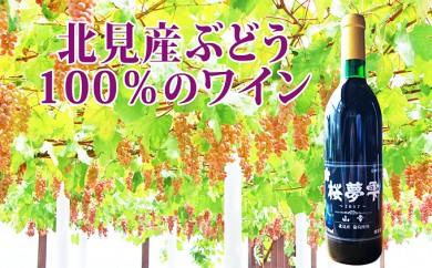 [№5742-0463]桜夢雫 山幸(ワイン)1本