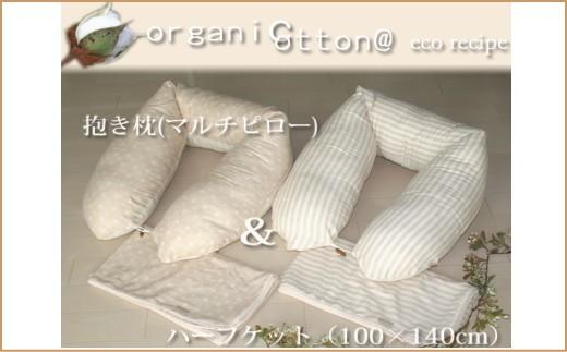 【G0085】国産 オーガニック・ダブルガーゼ 2点セット