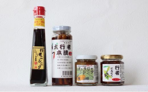 [№5889-0144]北海道中標津産 行者ニンニク4品詰合せ