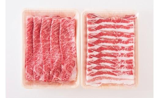8B-19鹿児島県産黒毛和牛・黒豚 しゃぶしゃぶ用詰合せ