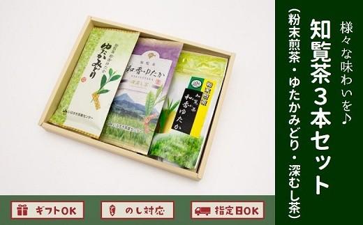 039-02 粉末緑茶も入ったセットで様々な味わいを♪知覧茶(粉末煎茶・ゆたかみどり・深むし茶)3本セット