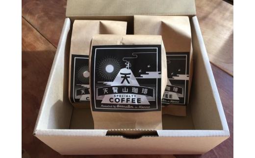 天覧山ハイキングコーヒー(缶なし)≪コーヒー豆3袋分≫