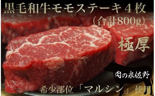 B694 黒毛和牛【和経産牛】モモステーキ4枚(合計800g)※「マルシン」使用