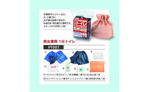 【A-176】携帯用・男女兼用1分トイレ・簡易トイレ袋
