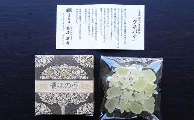 [№5990-0079]橘ほの香、御城之口餅6個入、菊之寿5個入、金魚すくい