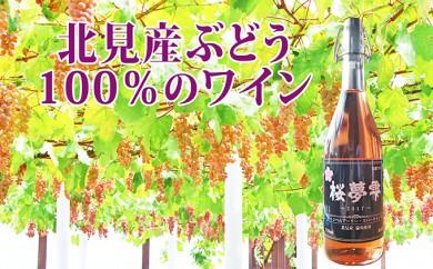 [№5742-0464]桜夢雫 キャンベルアーリースパークリングワイン 1本