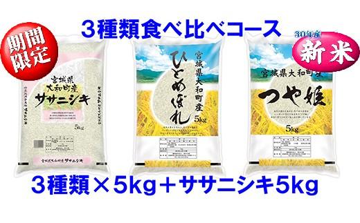 【平成30年新米】食べ比べササコース一括20kg 大和町産  ひとめぼれ 5kg・ササニシキ 10kg・つや姫 5kg
