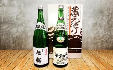 [№5799-0176]旭桜「本醸造酒のみ比べ」セット