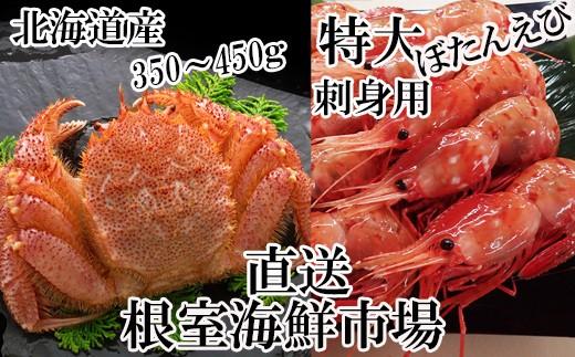 CA-42022 北海道産浜茹で毛ガニ、刺身用ぼたんえび[416885]