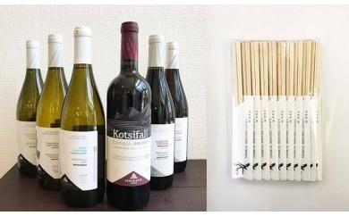 杉の木の割り箸+クレタ島産ワイン6本セット