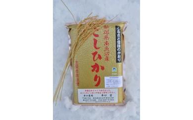 【30年産】井口農場 特別栽培米 南魚沼産コシヒカリ「雪国のかおり」5kg