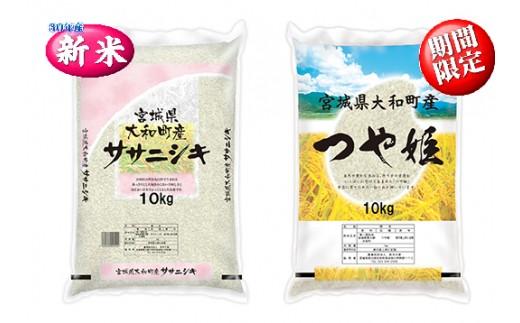 【平成30年新米】一括20kg 大和町産  ササニシキ・つや姫 各10kg