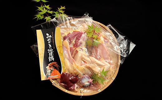 【宮崎ブランド】みやざき地頭鶏まるごと1羽セット 【4000pt】 30-0119