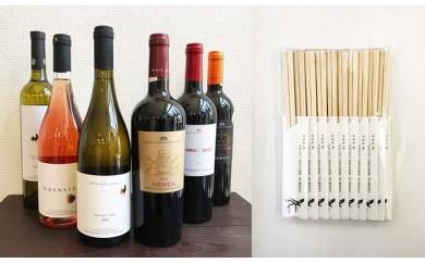 杉の木の割り箸+ギリシャ中央産ワイン6本セット