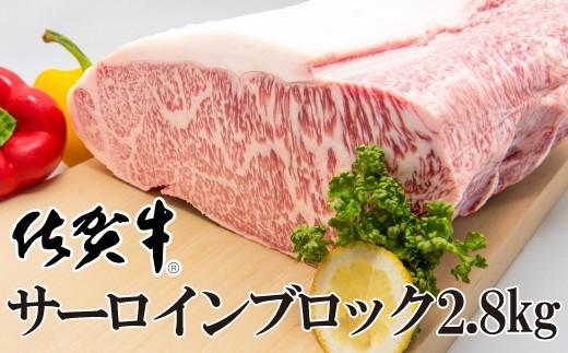 H-2 最高級ブランド銘柄!!佐賀牛「サーロインブロック」 2800g