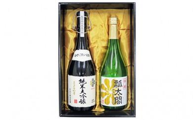 [№5541-0065]瓢太閤 純米大吟醸・瓢太閤 吟醸セット