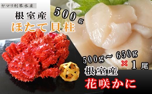 CB-34002 【北海道根室産】花咲ガニ500~650g前後×1尾、ほたて貝柱500g