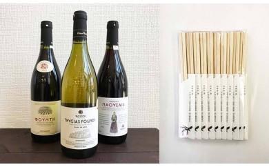 杉の木の割り箸+ギリシャ北の品種クシノマヴロのワイン3本セット