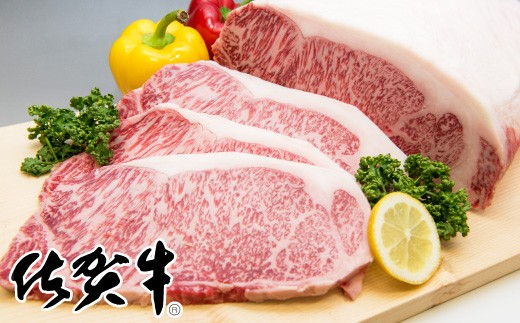 G-75 最高級ブランド銘柄!!佐賀牛「サーロインステーキ」 200g×4枚【チルドでお届け!】