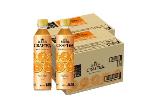 A-128 紅茶花伝クラフティー 贅沢しぼりオレンジティー410mlPET24本2ケース