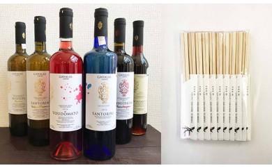 杉の木の割り箸+サントリーニ島ワイン6本セット