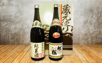 [№5799-0177]旭桜「地酒のみ比べ」セット