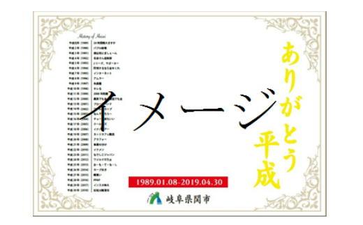 SP30-01 「平成」プレミアムシート【ありがとう、平成キャンペーン】