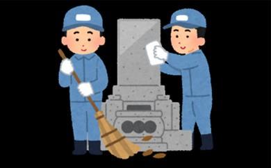 [№5562-0022]お墓のお掃除サービス(1坪まで)
