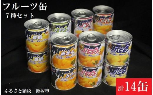 【A-258】はごろもフーズ 朝からフルーツ・フルーツ缶詰 詰め合わせ