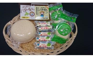 『べつかい』のチーズ&バターセット☆スペシャル☆【AA17-C】