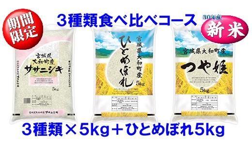 【平成30年新米】食べ比べひとめコース一括20kg 大和町産  ひとめぼれ 10kg・ササニシキ 5kg・つや姫 5kg