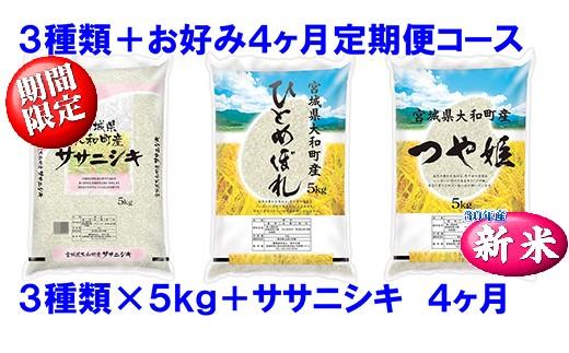 【平成30年新米】4ヶ月3品種定期便ササコース 大和町産  ひとめぼれ・ササニシキ・つや姫 各5kg+お好み:ササニシキ  5kg