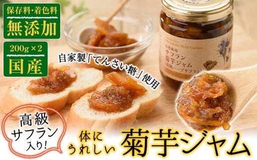 A-262 【自然栽培】村留ハーブ園の高級サフラン入り菊芋ジャム