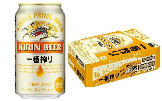 S14-05 キリン一番搾り生ビール350ml×24缶(1ケース)【ありがとう、平成キャンペーン】
